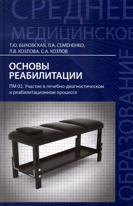 Основы реабилитации. ПМ 02. Участие в лечебно-диагностическом и реабилитационном процессе
