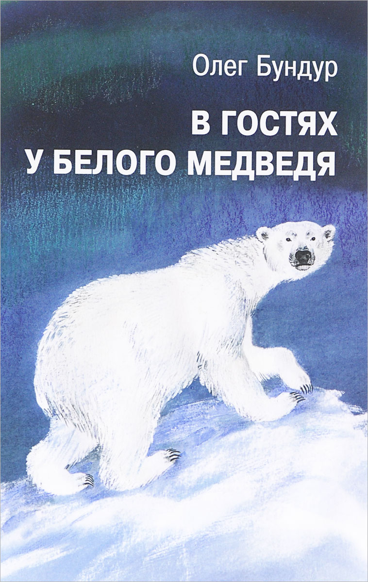 В гостях у белого медведя