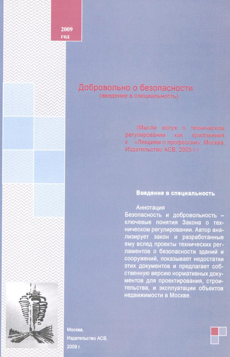 Добровольно о безопасности (введение в специальность). Учебное пособие