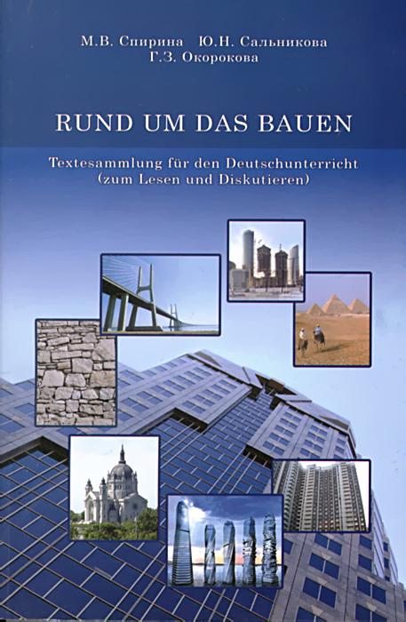 Rund um das bauen: Textesammlung fur den deutschunterricht (zum lesen und diskutieren). Учебное пособие