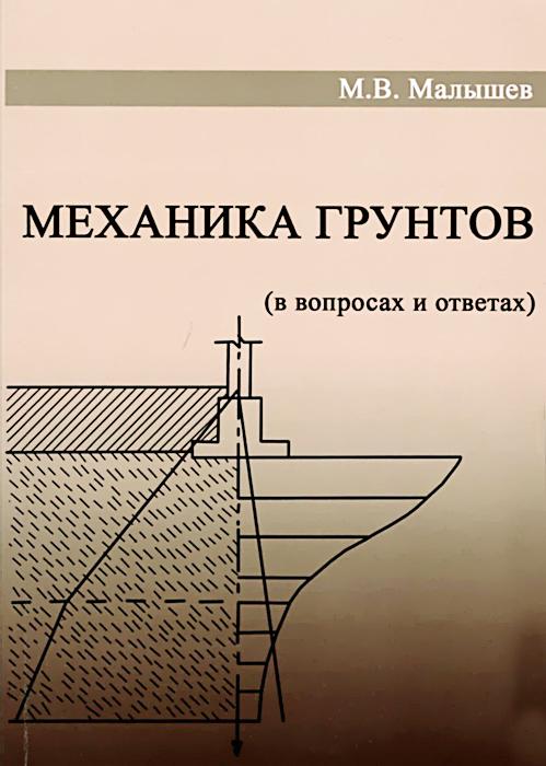 Механика грунтов. Основания и фундаменты (в вопросах и ответах). Учебное пособие