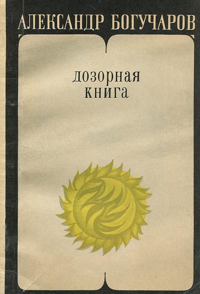 таким образом в книге Александр Богучаров