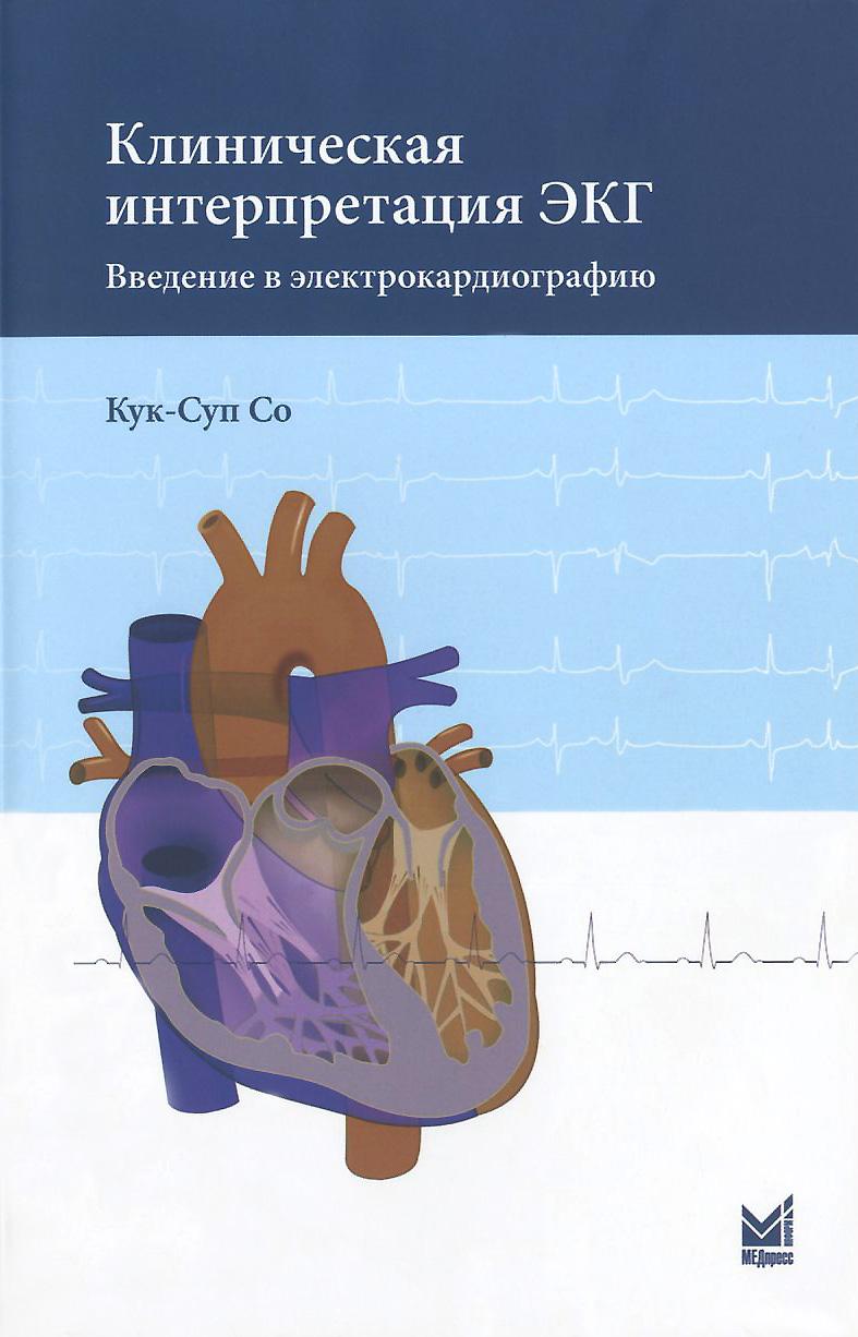Кук-Суп Со Клиническая интерпретация ЭКГ. Введение в электрокардиографию