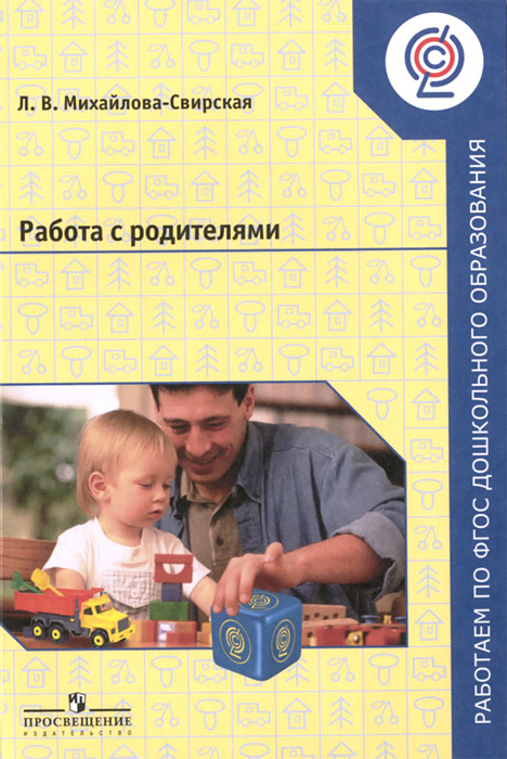 Работа с родителями. Пособие для педагогов ДОО