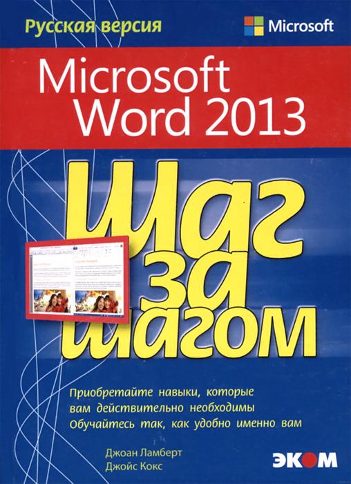 Джоан Ламберт, Джойс Кокс. Microsoft Word 2013. Русская версия