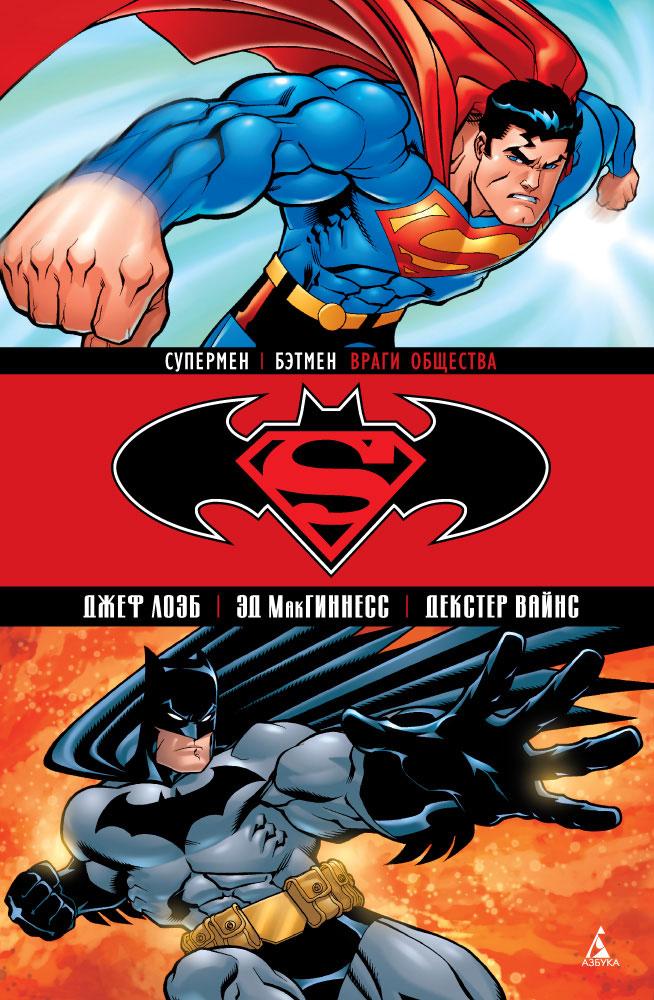 Джэф Лоэб Супермен / Бэтмен. Книга 1. Враги общества