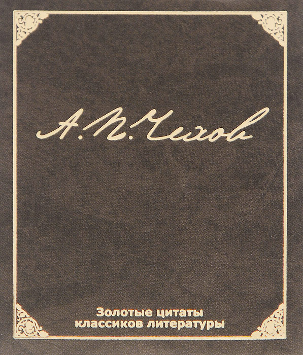 Золотые цитаты классиков литературы. А. П. Чехов (миниатюрное издание)