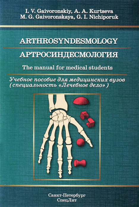 Arthrosyndesmology: The Manual for Medical Students