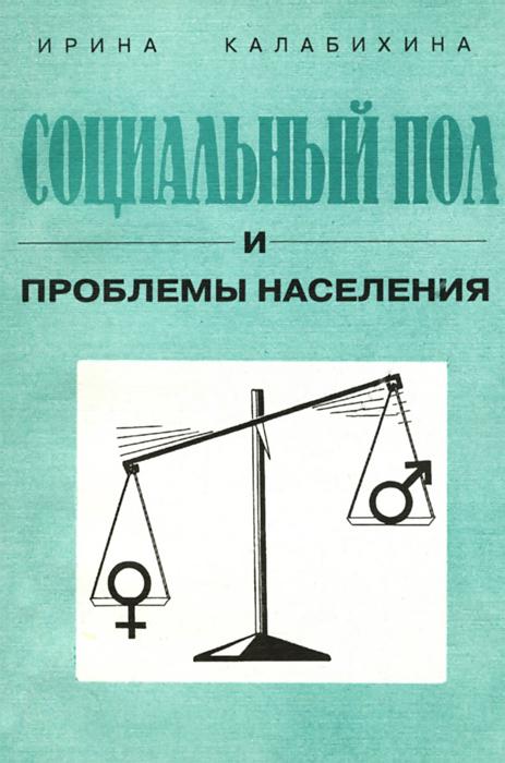 Социальный пол и проблемы населения