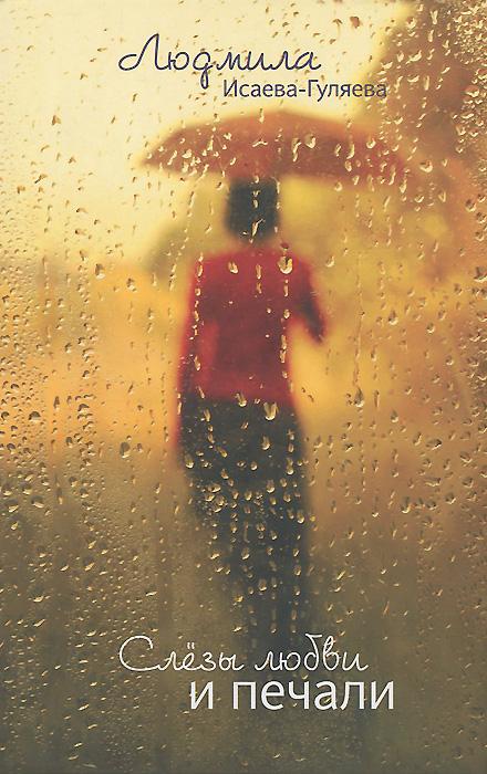 Скачать Слезы любви и печали быстро
