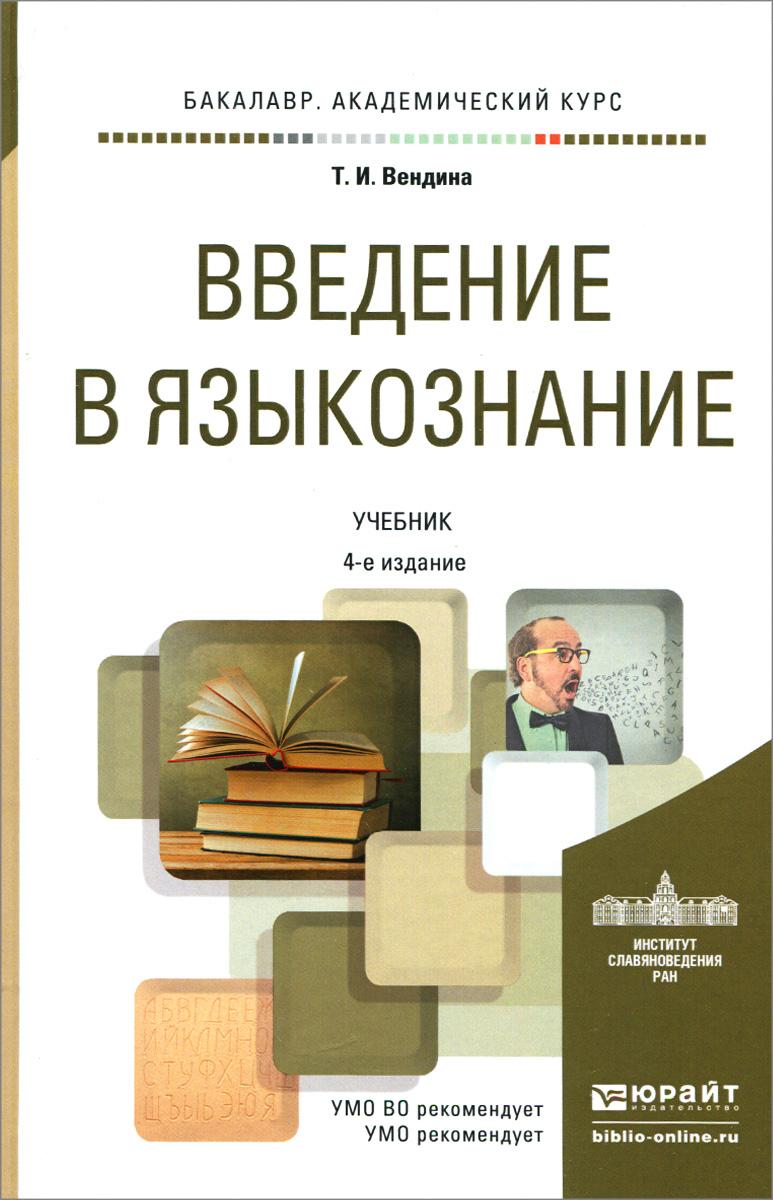 Т. И. Вендина Введение в языкознание. Учебник