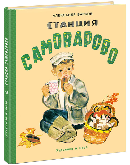 Александр Барков Станция Самоварово