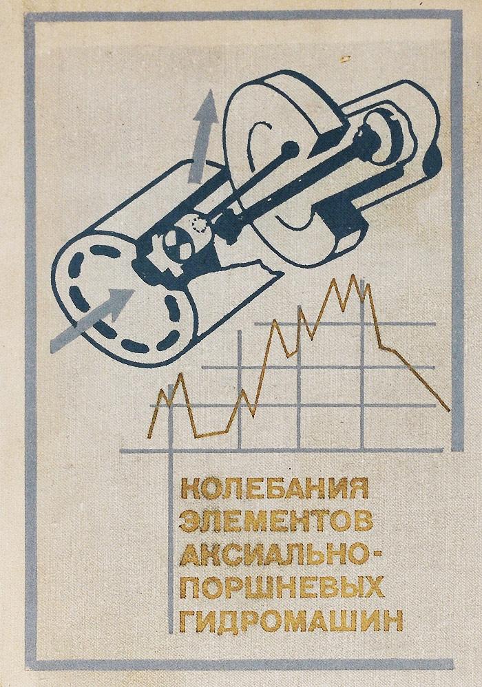 так сказать в книге К. В. Фролов, А. С. Гельман, А. В. Синев, Ф. А. Фурман
