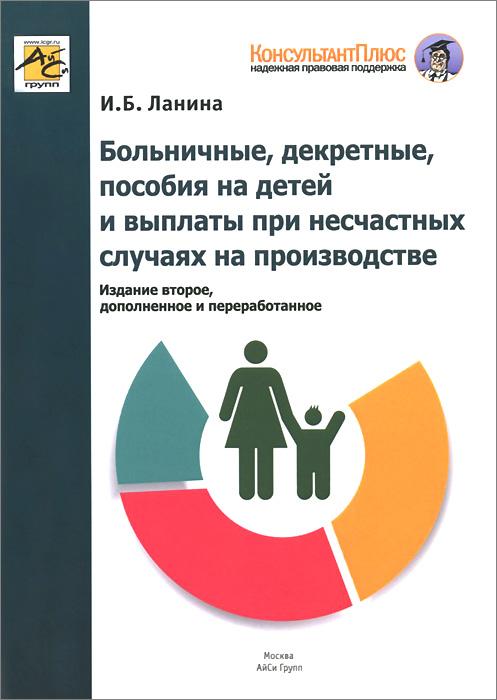 Больничные, декретные, пособия на детей и выплаты при несчастных случаях на производстве