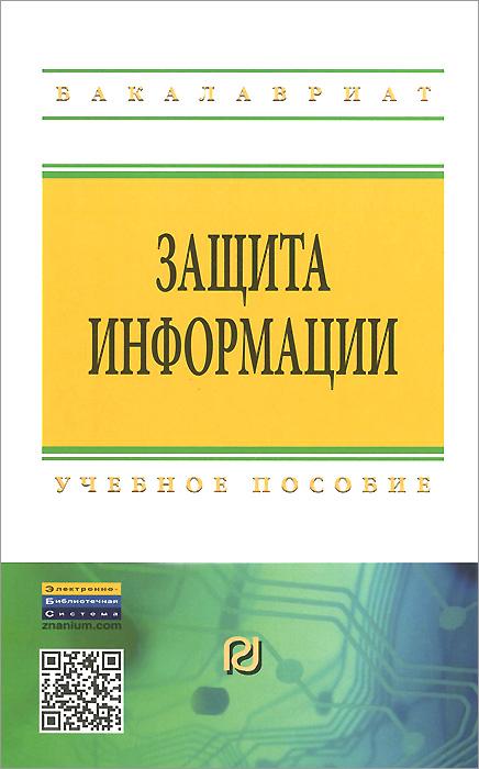 Защита информации. Учебное пособие