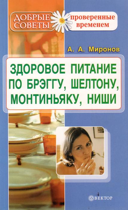 так сказать в книге А. А. Миронов