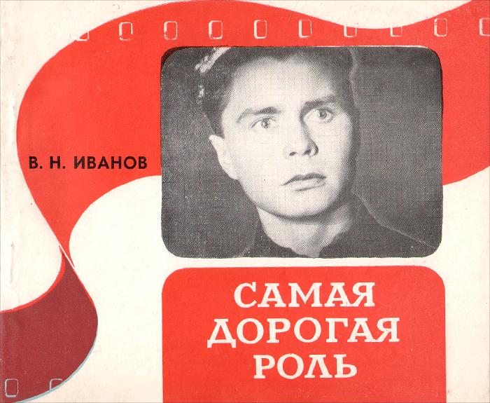 В. Н. Иванов