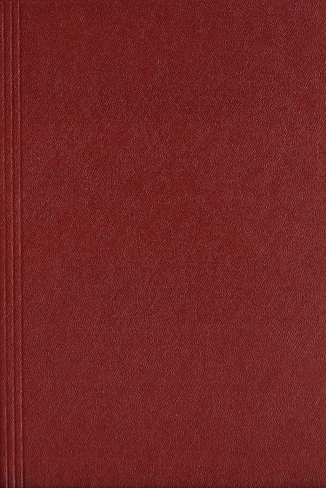 Фазы любви0120710Москва, 1913 год. Издание П. Г. Дауге.Владельческий переплет.Сохранность хорошая.Книга известного немецкого социолога Ф. К. Мюллер-Лиера, являясь частью его многотомного труда, одновременно представляет собойсамостоятельное произведение. Рассматривая понятие генеономии, т. е. суммы всех тех жизненных проявлений общества, которые связаны ссохранением вида, автор разделяет генеономическое развитие человеческого общества на три основных периода: 1) родовую эпоху; 2) семейнуюэпоху; 3) индивидуальную, или личную эпоху; каждый период характеризуется преобладанием определенных принципов организации общества.Ф. К. Мюллер-Лиер использует так называемый метод фаз, состоящий в том, что путем анализа состояния общественных отношений в различныеэпохи на основе исследования и систематизации фактов выделяются основные фазы этих отношений, из которых затем выводятся линиинаправления культурного прогресса, позволяющие, в свою очередь, перейти к установлению социологических законов.В настоящей книге автор подробно рассматривает различные стороны полового отношения, такие как чувство любви, мотивы брака, способыдобывания жен, положение женщин. Применяя метод фаз, он стремится вывести линию направления в развитии отношений полов, используя приэтом богатый исторический, этнографический и статистический материал.Не подлежит вывозу за пределы Российской Федерации.
