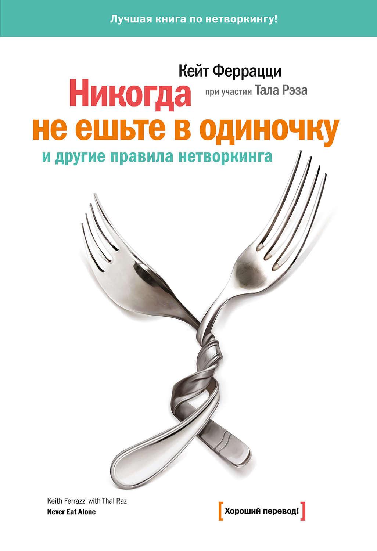 Книга «Никогда не ешьте в одиночку» и другие правила нетворкинга