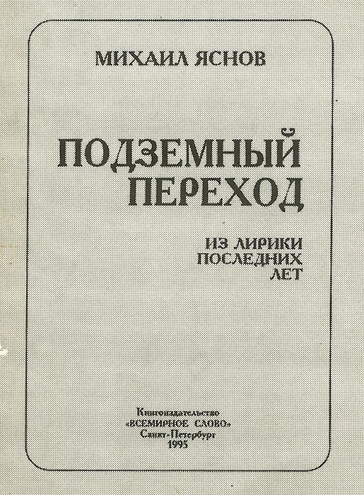 так сказать в книге Михаил Яснов