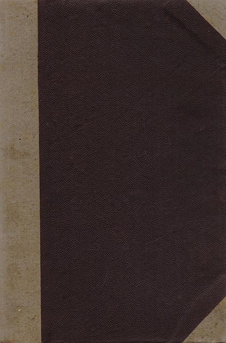 Руководство по внутренним болезням. Заболевания желез с внутренней секрецией, конституциональные аномалии и болезни обмена веществ0120710Петроград, 1916 год. Издательство Медицинский современник.Издание с 41 рисунком в тексте.Владельческий переплет.Сохранность хорошая.Настоящая книга составляет часть крупного многотомного руководства по внутренним болезням проф. Моhrа и Staehelinа и обнимает заболеванияжелез с внутренней секрецией, конституциональные аномалии и болезни обмена веществ, к последним относятся и выделенные в особый отделрахит, остеомалация и эксудативный диатез. Почти все рассматриваемые в этой книге болезни отличаются тем, что им уделяется особое вниманиев клиниках и лабораториях всего Mиpa; литература их весьма богата и продолжает неимоверно расти. Вопрос о физиологии и патологии внутреннейсекреции усиленно разрабатывается, и интерес к нему все растет. Точно также в последние годы появилось немало серьезных и интересных работо болезнях питания, о конституциональных аномалиях и т. п. Написанная компетентными лицами настоящая книга вполне отражает современноесостояние всех упомянутых отделов патологии. Поэтому мы сочли целесообразным перевести ее на русский язык и приобщить к отечественноймедицинской литературе.