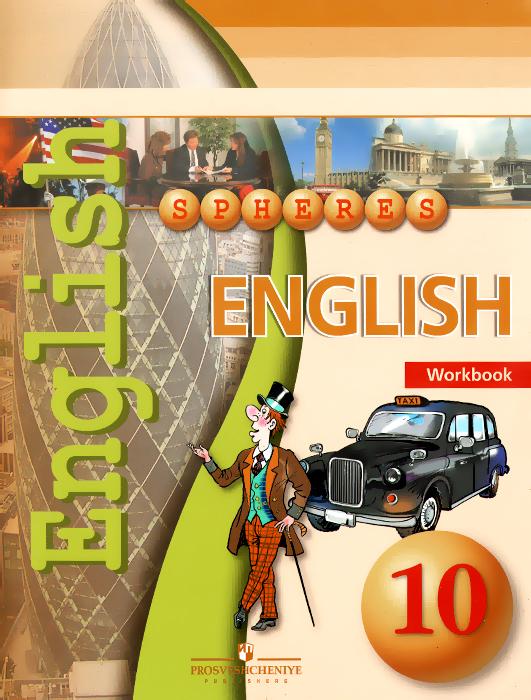 А. Алексеев, Е. Ю. Смирнова, Х. Шварц, Дж. Сейдл English 10: Workbook / Английский язык. 10 класс. Тетрадь-тренажер
