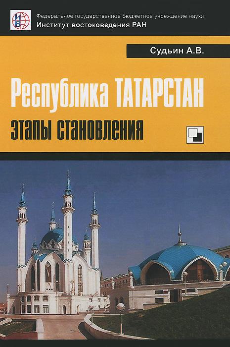 Республика Татарстан. Этапы становления