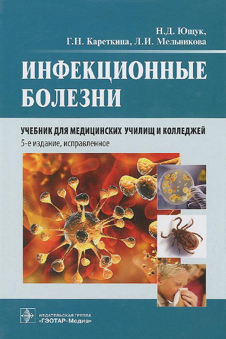 Н. Д. Ящук, Г. Н. Кареткина, Л. И. Мельникова. Инфекционные болезни. Учебник