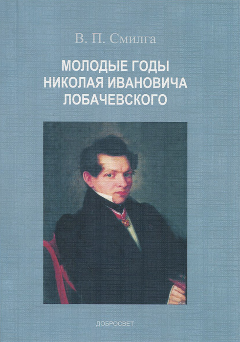 Молодые годы Николая Ивановича Лобачевского