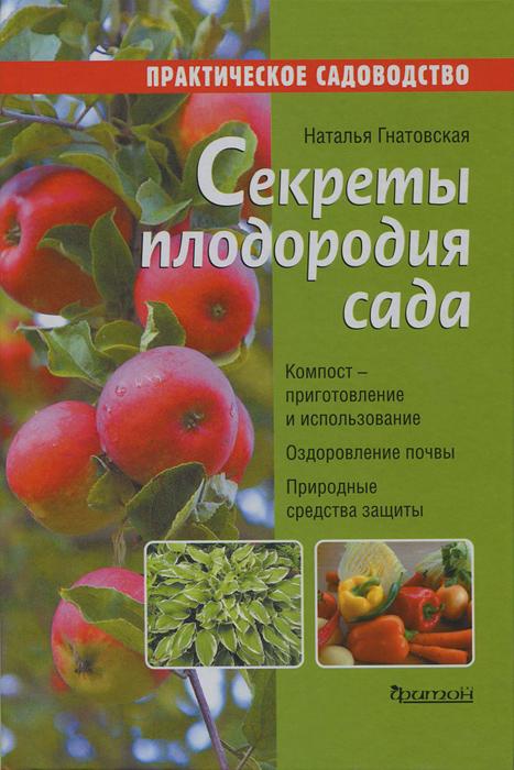 Наталья Гнатовская Секреты плодородия сада