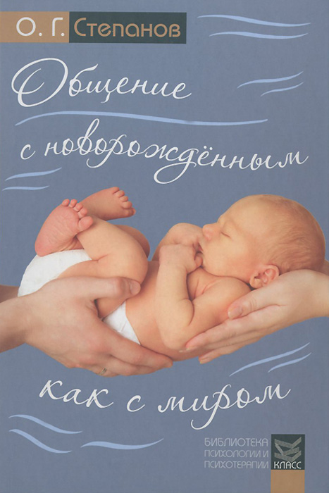 Общение с новорожденным как с миром