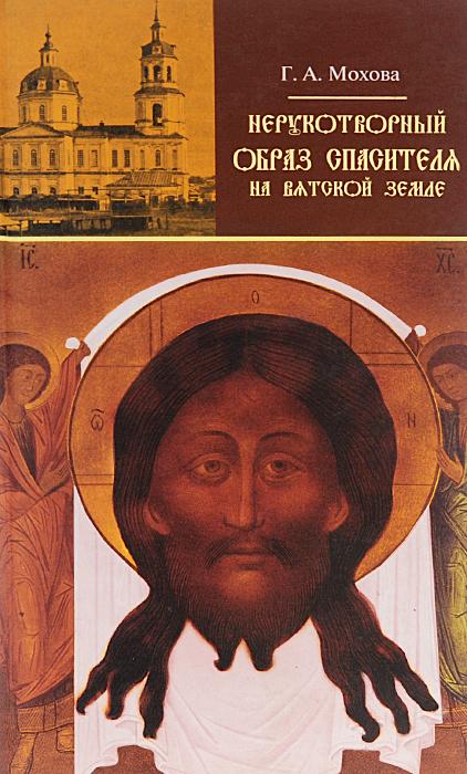 Г. А. Мохова Нерукотворный образ Спасителя на Вятской земле