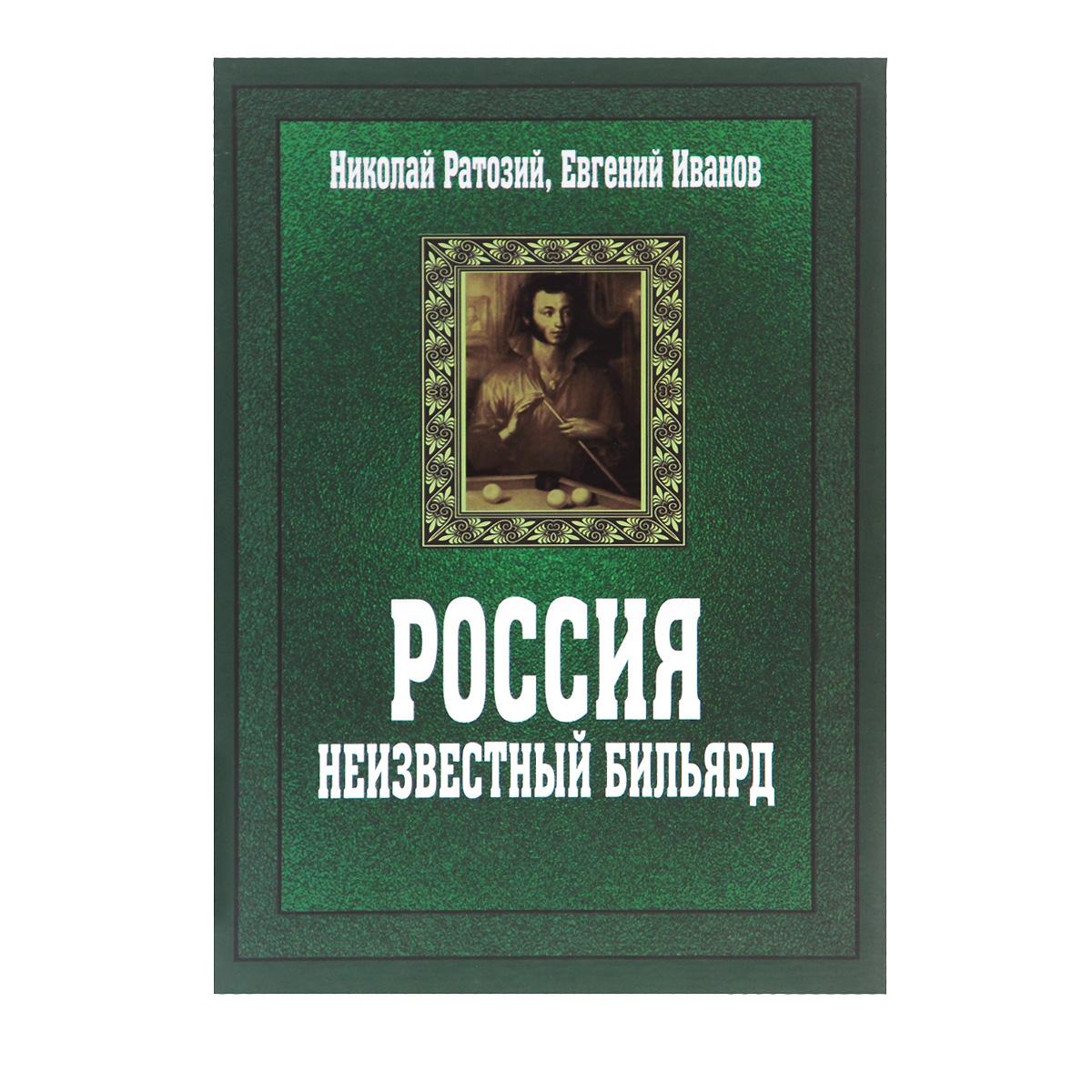 Николай Ратозий, Евгений Иванов Россия. Неизвестный бильярд
