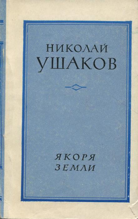 так сказать в книге Николай Ушаков