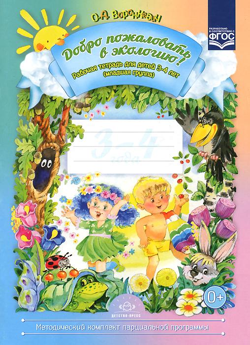 Добро пожаловать в экологию! Рабочая тетрадь для детей 3-4 лет. Младшая группа