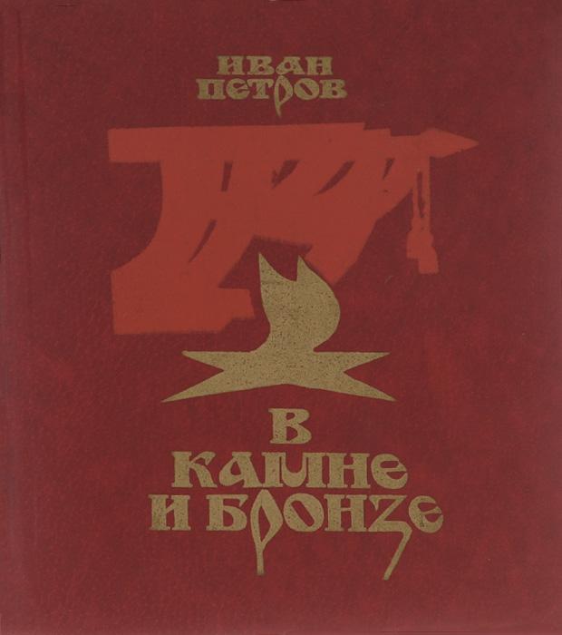 таким образом в книге Иван Петров