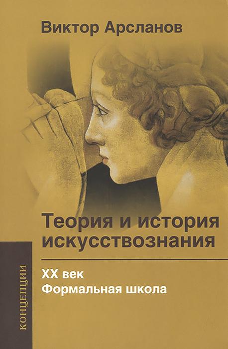 Виктор Арсланов Теория и история искусствознания. ХХ век. Формальная школа