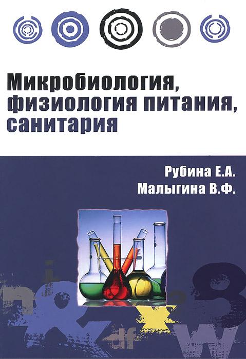 Микробиология, физиология питания, санитария. Учебное пособие