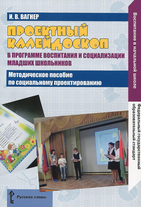 Проектный калейдоскоп в программе воспитания и социализации младших школьников. Пространство проектных инициатив. Методическое пособие