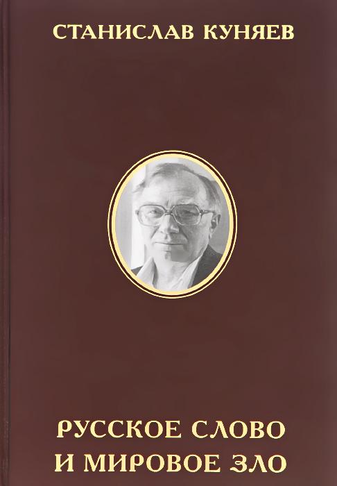 образно выражаясь в книге Станислав Куняев