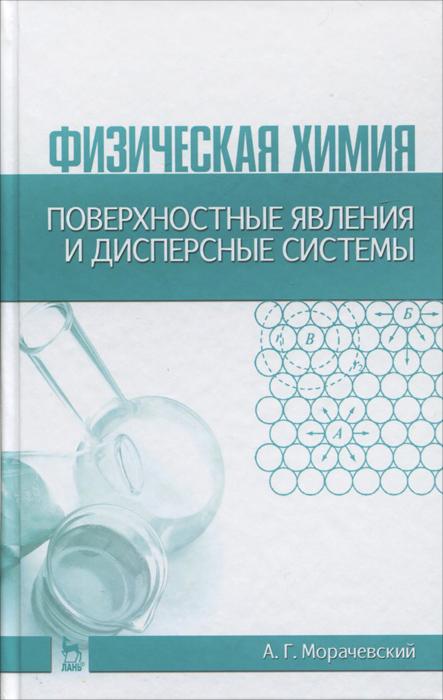 Физическая химия. Поверхностные явления и дисперсные системы. Учебное пособие