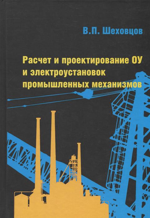Расчет и проектирование ОУ и электроустановок промышленных механизмов. Учебное пособие