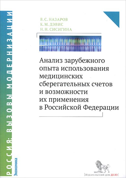 Анализ зарубежного опыта использования медицинских сберегательных счетов и возможности их применения в Российской Федерации