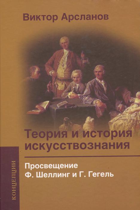 Теория и история искусствознания. Том 2. Просвещение. Ф. Шеллинг и Г. Гегель