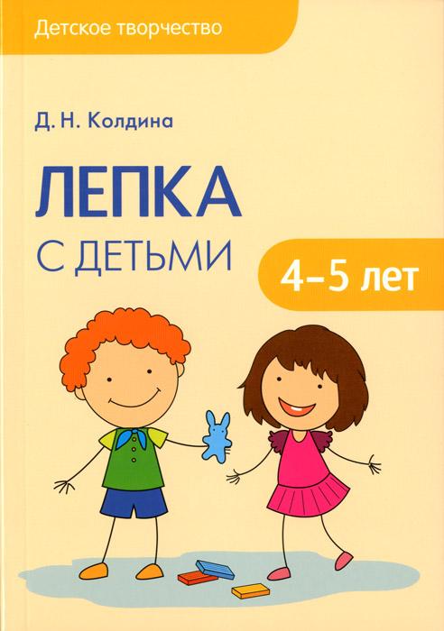 Лепка с детьми 4-5 лет. Сценарии занятий