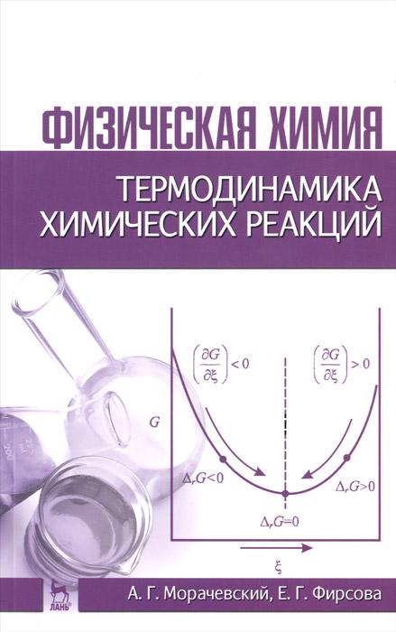 Физическая химия. Термодинамика химических реакций. Учебник