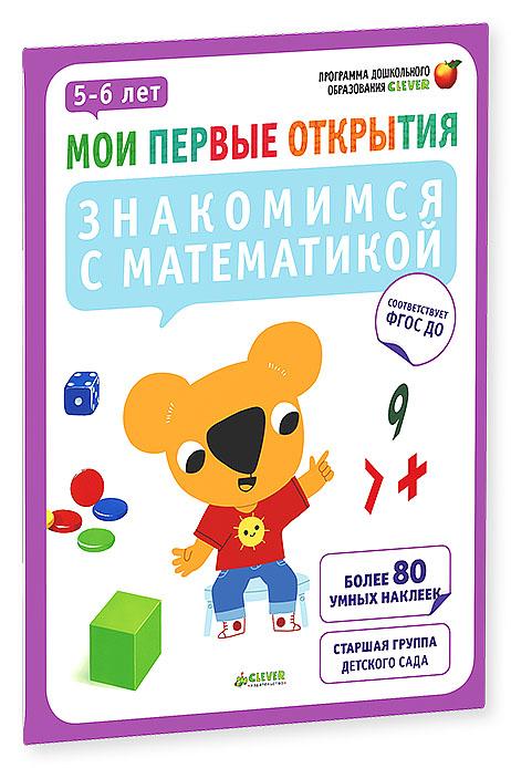 Знакомимся с математикой. 5-6 лет (+ наклейки)