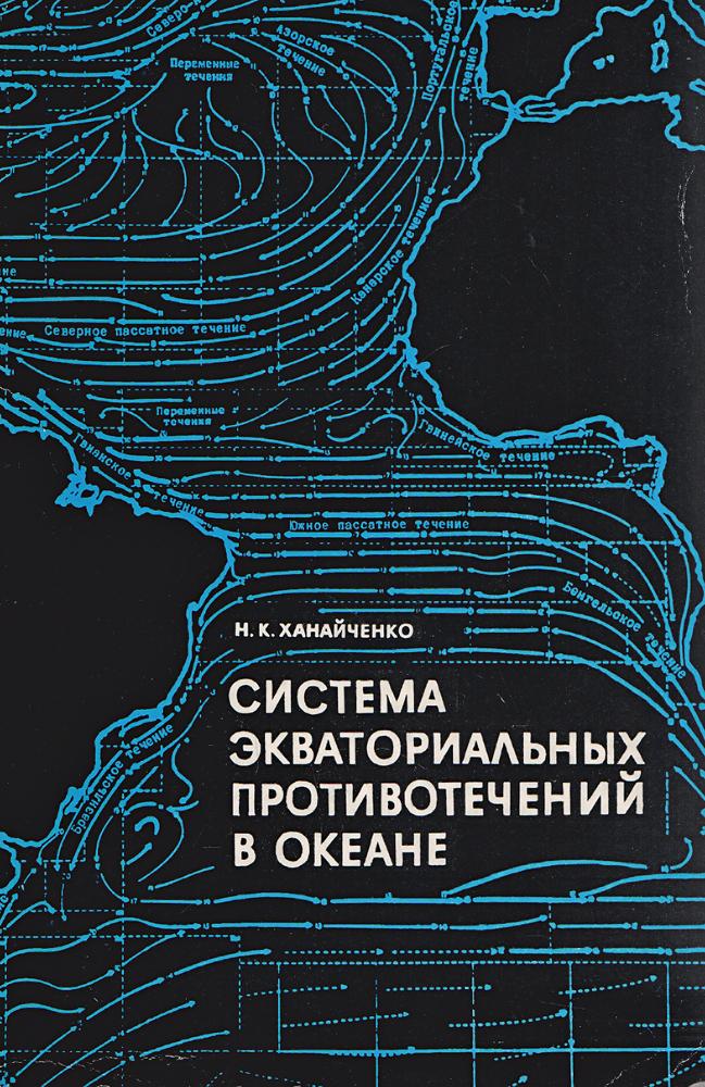 другими словами в книге Ханайченко Н. К.