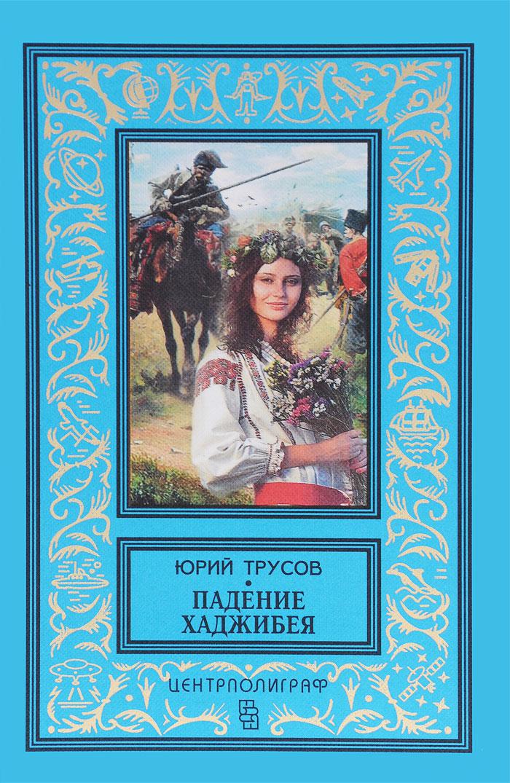 Падение Хаджибея. Утро Одессы