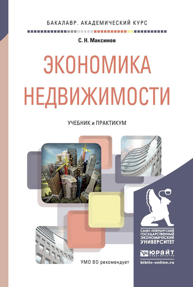 С. Н. Максимов Экономика недвижимости. Учебник и практикум орел квартира агенство недвижимости